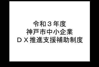 令和3年度 神戸市中小企業 DX推進支援補助制度