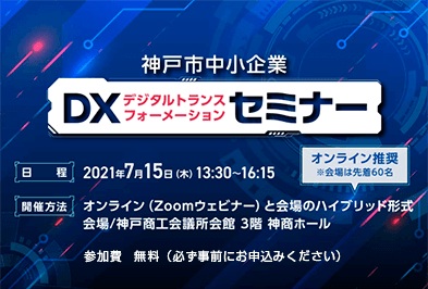 神戸市中小企業  DX デジタルトランスフォーメーション セミナー