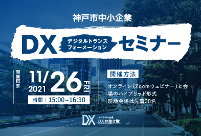 神戸市中小企業DX デジタルトランスフォーメーション セミナー